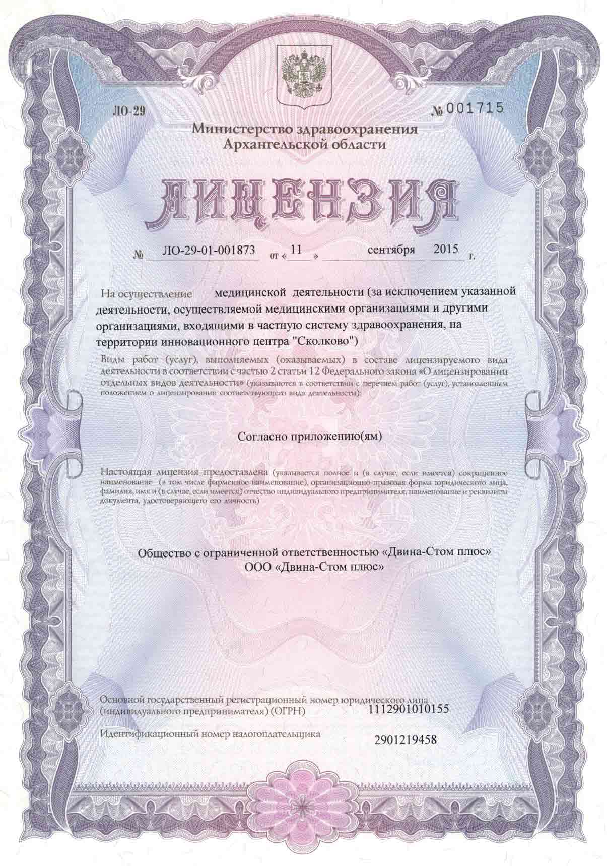 NewLicense-page-001.jpg