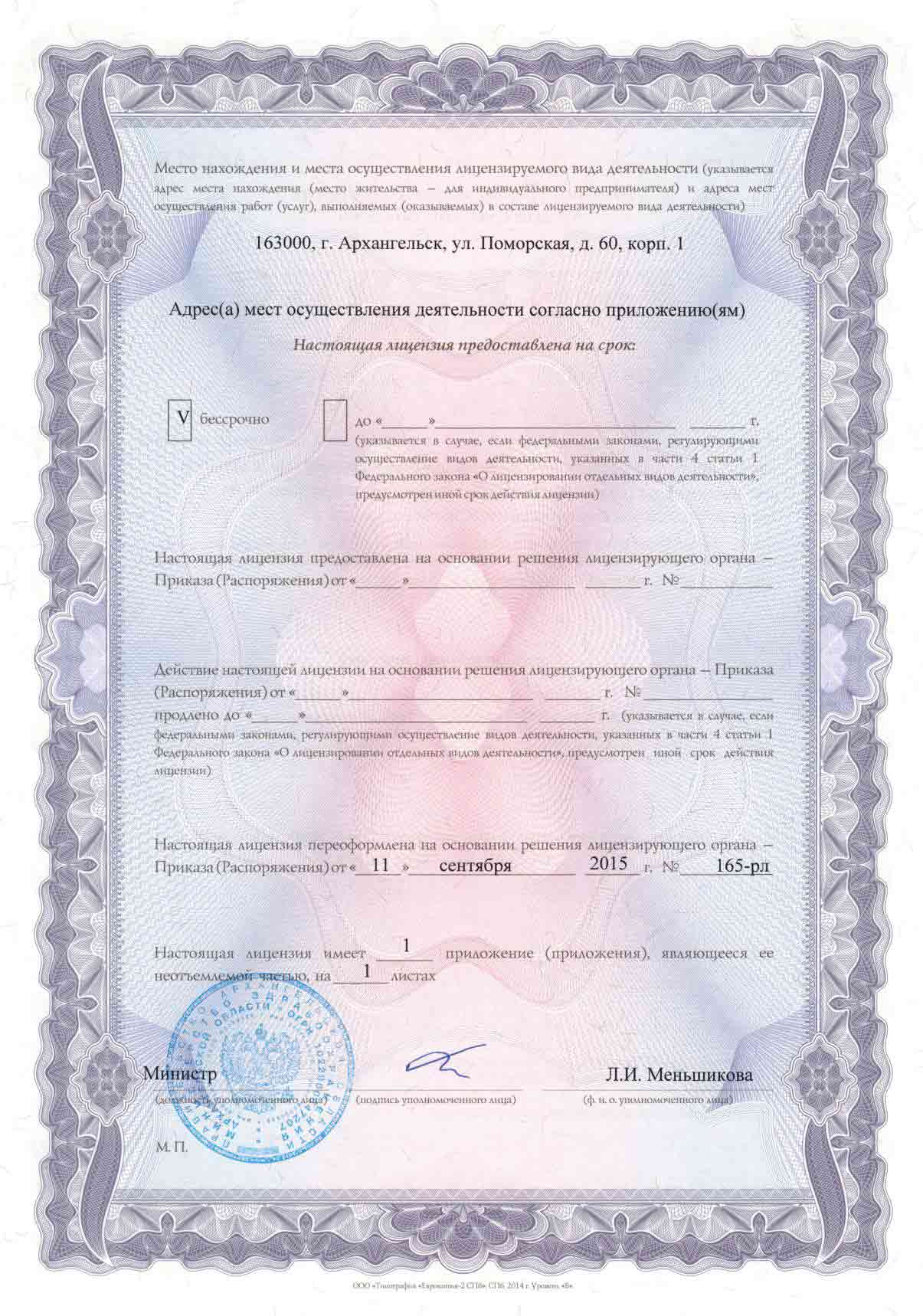 NewLicense-page-002.jpg