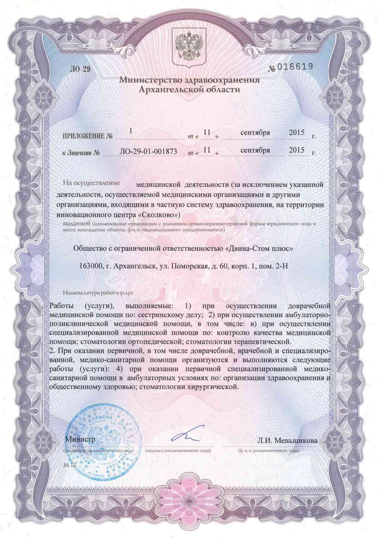 NewLicense-page-003.jpg